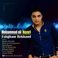 Mohammad-Ali-Nazari-Eshgham-Bekhand