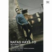 Mojtaba-Kamali-Nafashaye-To
