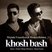Mojtaba-Yousefiyan-Khosh-Bash-(Ft-Mostafa-Rahimi)