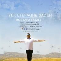 Mostafa-Tajalli-Yek-Etefaghe-Sadeh