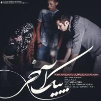 Nima-Ahoura-Peyke-Akhar-(Ft-Mohammad-Afshani)