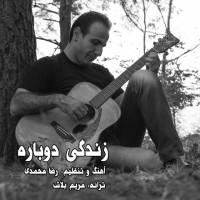 Reza-Mohammadi-Zendegi-e-Dobare