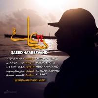 Saeed-Maarefvand-24-Saat