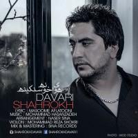 Shahrokh-Davari-Havaye-Khoone-Sangine