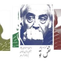 Shahrzad-Sepanlou-Nafase-To