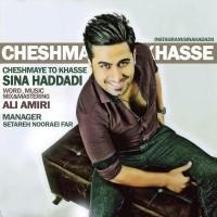 Sina-Haddadi-Cheshmaye-To-Khasse