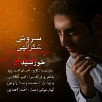Soroush-Shokrollahi-Khorshide-Eshgh