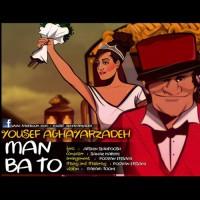 Yousef-Aghayarzadeh-Man-Ba-To