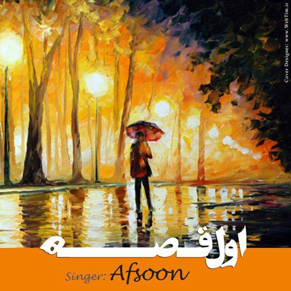 Afsoon - Avale Ghesse