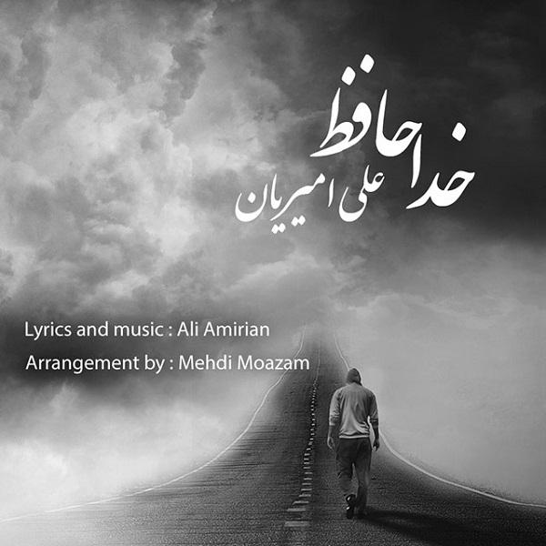 Ali Amiriyan - Khodahafez