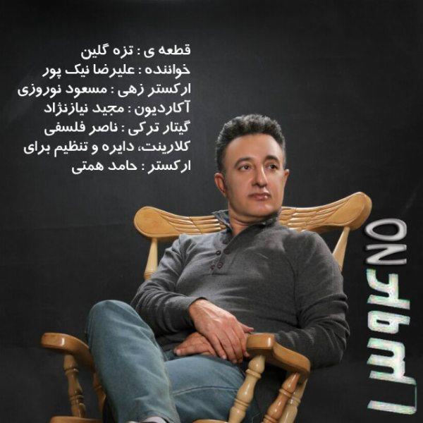 Ali Reza Nikpoor - Taza Galin