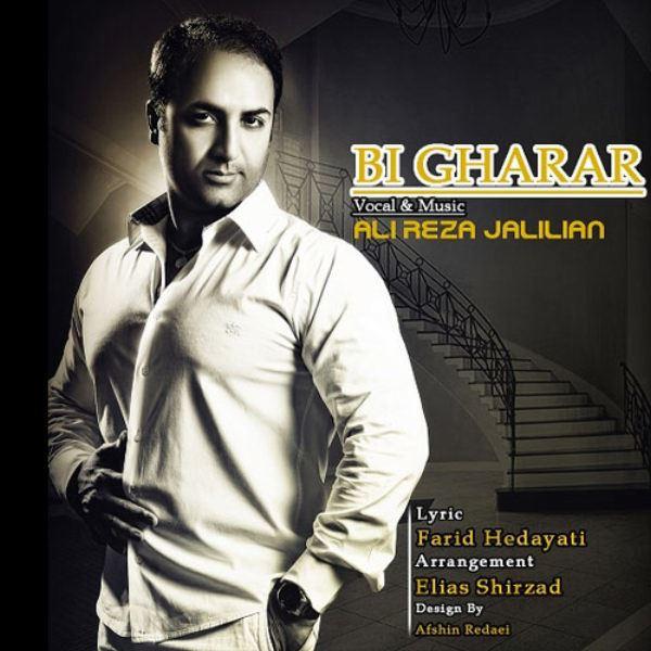 Alireza Jalilian - Bigharar