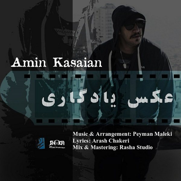 Amin Kasaian - Akse Yadegari