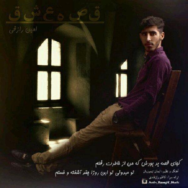 Amin Razeghi - Gheseye Eshgh