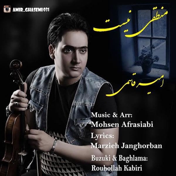 Amir Ghasemi - Manteghi Nist