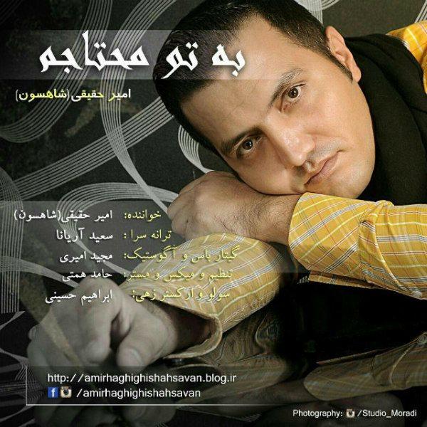 Amir Haghighi Shahsavan - Be To Mohtajam