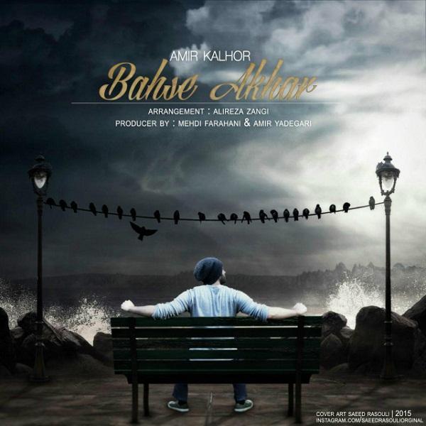 Amir Kalhor - Bahse Akhar