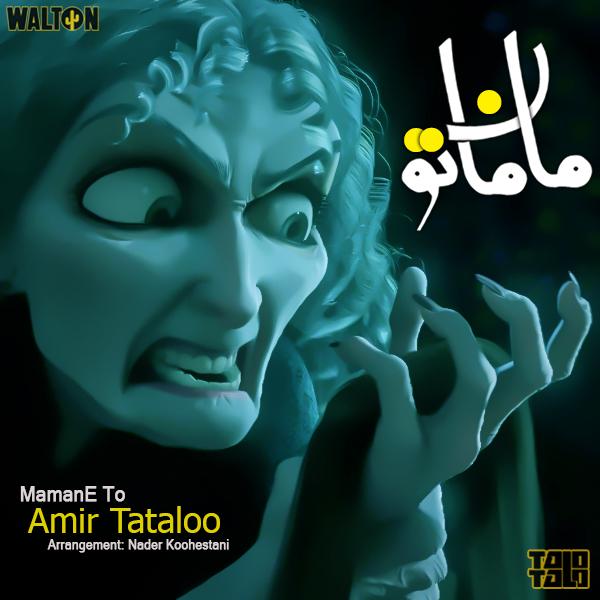 Amir Tataloo - Mamane To