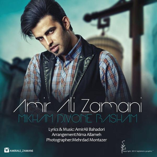 Amirali Zamani - Mikham Divone Basham