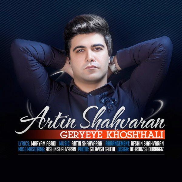 Artin Shahvaran - Gerye Khoshhali