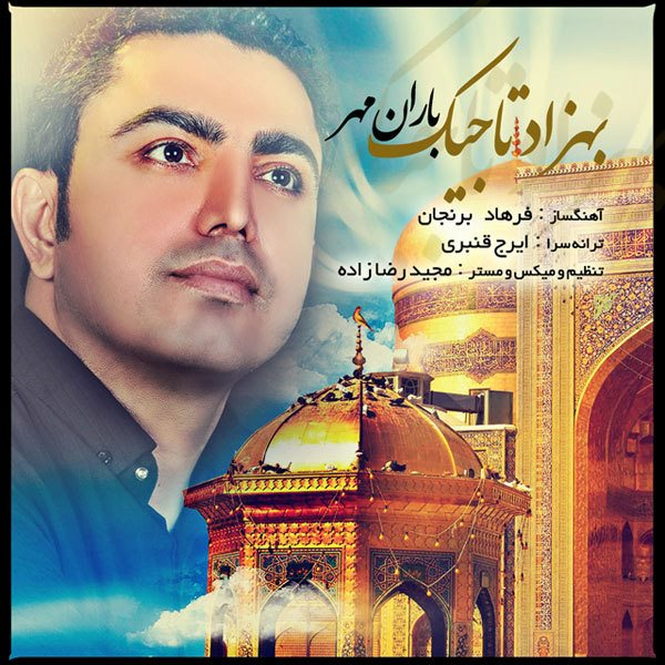 Behzad Tajik - Barane Mehr