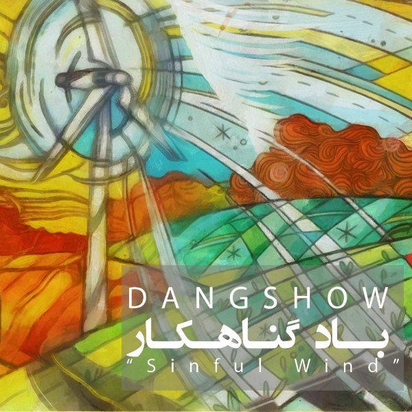 Dang Show - Bade Gonahkar