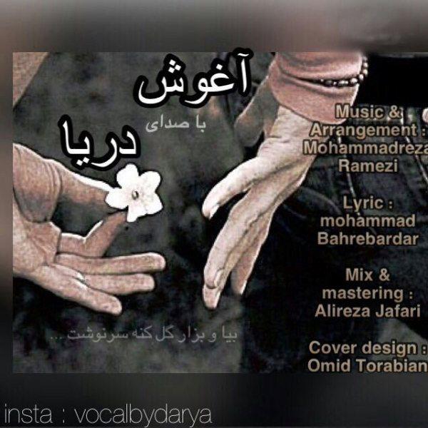 Darya - Aghoosh