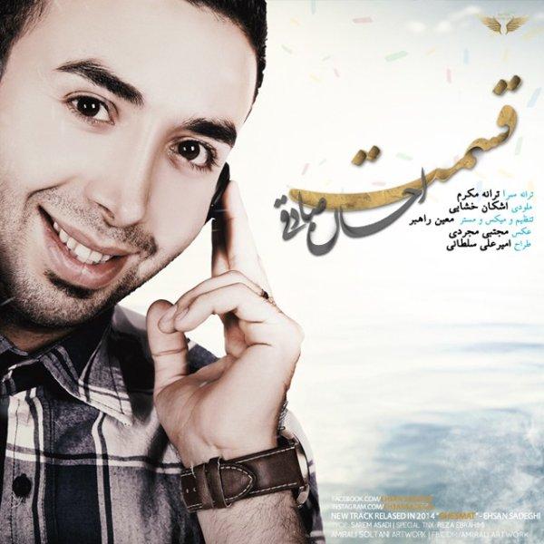 Ehsan Sadeghi - Ghesmat