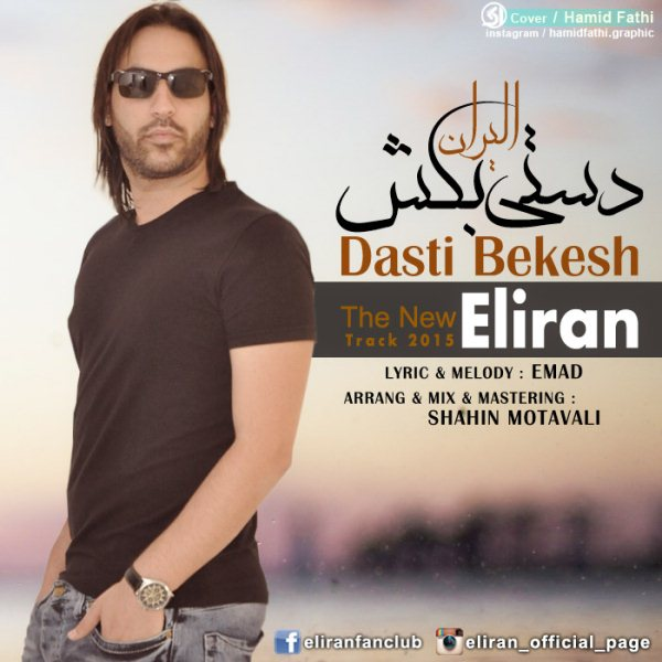 Eliran - Dasti Bekesh