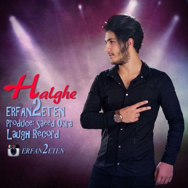 Erfan 2eten - Halghe