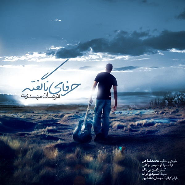 Farhan Mahdavi - Harfaye Nagofte