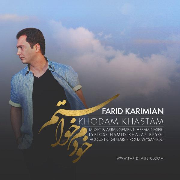 Farid Karimian - Khodam Khastam