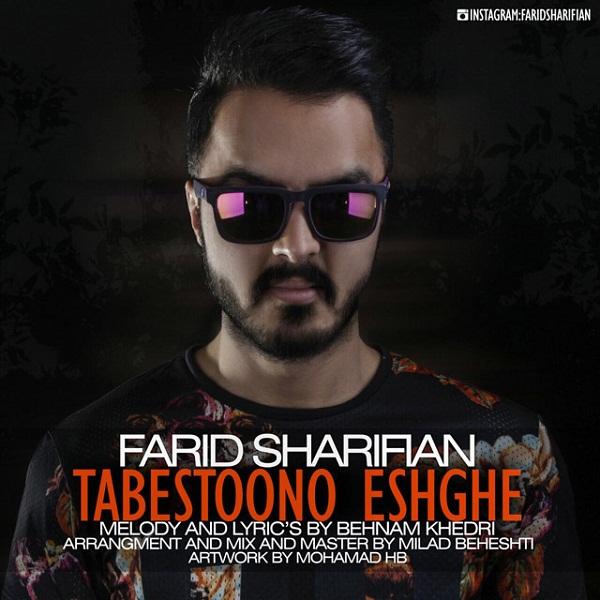 Farid Sharifian - Tabestoono Eshghe