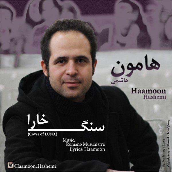 Haamoon Hashemi - Sange Khaara
