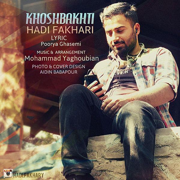 Hadi Fakhari - Khoshbakhti