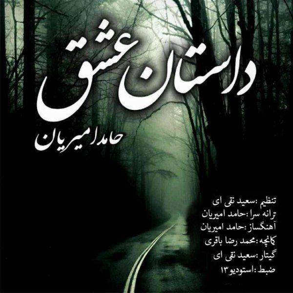 Hamed Amiriyan - Dastan Eshgh