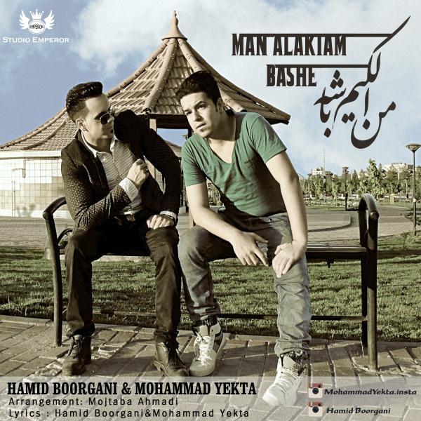 Hamid Boorgani - Man Alakiyam (Ft Mohamad Yekta)