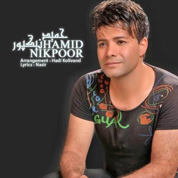 Hamid Nikpour - Ehsase Mard