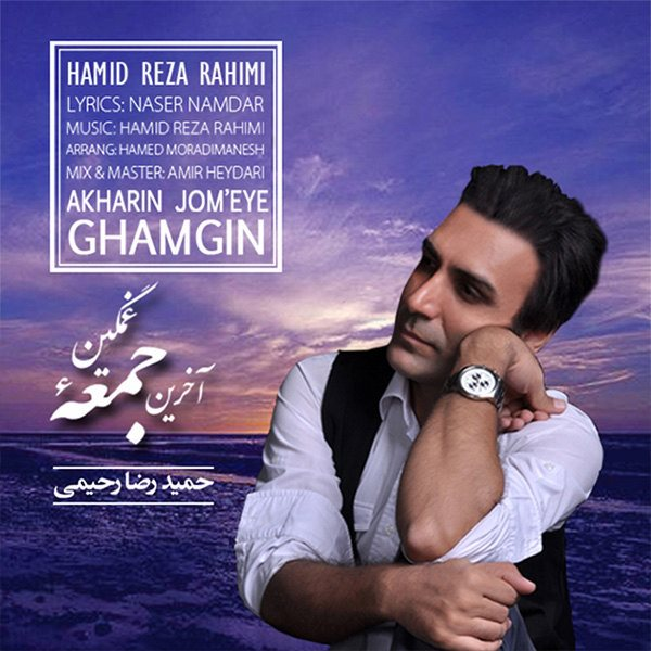 Hamid Reza Rahimi - Akharin Jomee