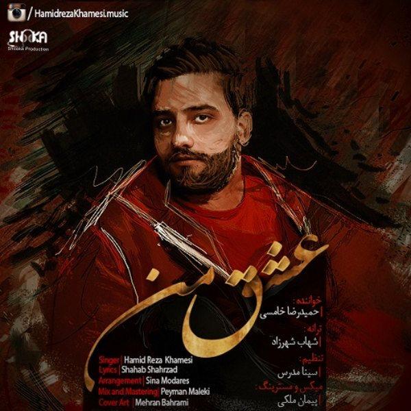 Hamidreza Khamesi - Eshghe Man