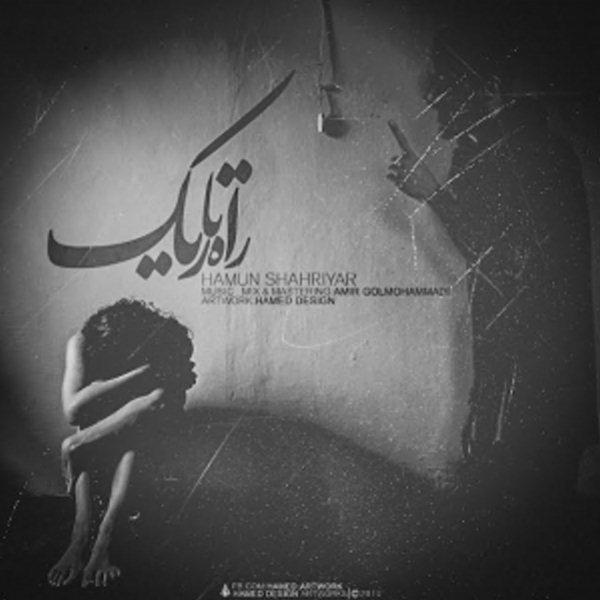 Hamun Shahriyar - Rahe Tarik
