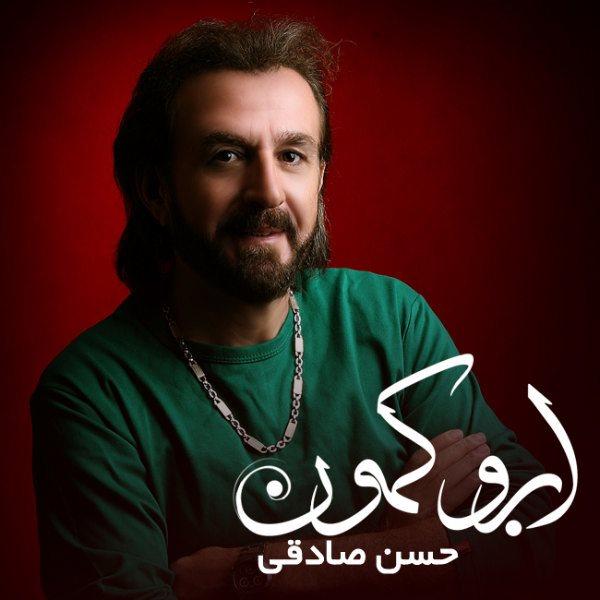 Hasan Sadeghi - Abroo Kamoon