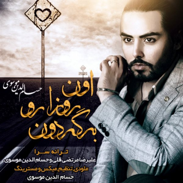 Hesamodin Mousavi - On Rooza Ro Bargardon