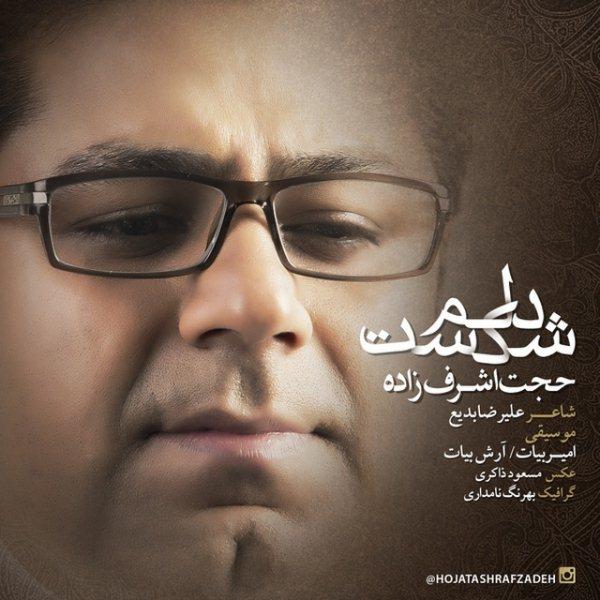 Hojat Ashrafzade - Delam Shekas