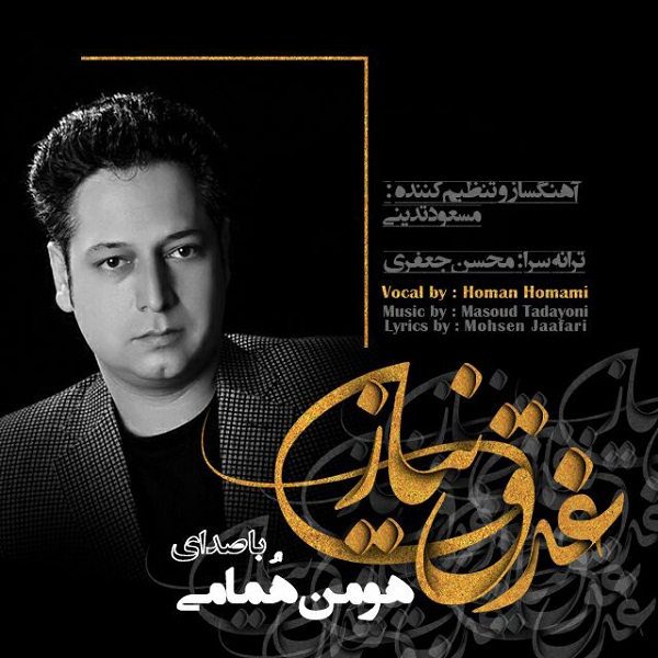 Hooman Homami - Gharghe Niyaz