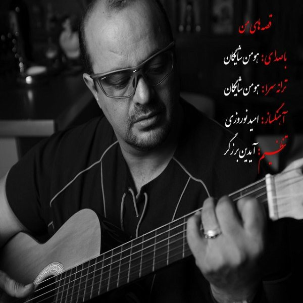 Hooman Shaiegan - Ghesseh Haye Man