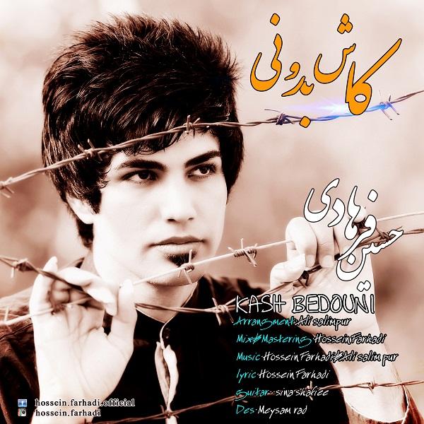 Hossein Farhadi - Kash Bedooni