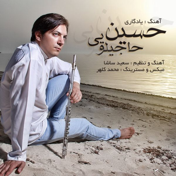 Hossein Hajilouii - Yadegari