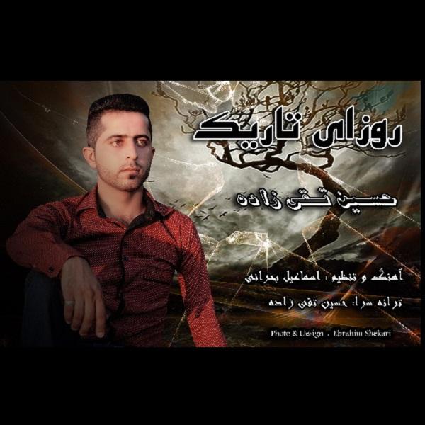 Hossein Taghizade - Rozaye Tarik