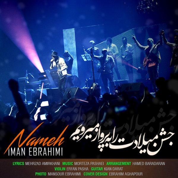 Iman Ebrahimi - Nameh